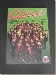 2011コンサドーレ札幌オフィシャルガイド表紙