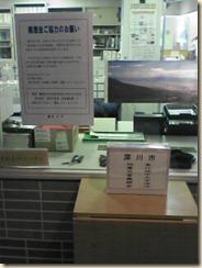 生きがい文化センターに設置された義援金箱