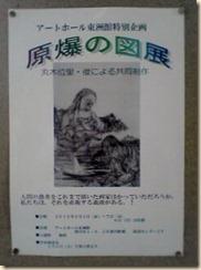 原爆の図展ポスター