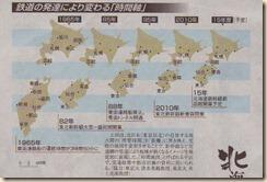 北海道東北東京時間地図
