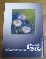北海道庁立旭川高等女学校桜花会の30周年記念誌
