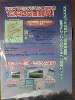 NHK旭川の深川デジタル中継局開局折込チラシ表
