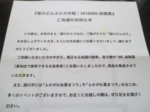 深川観光協会からの手紙の写真