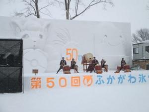 第50回ふかがわ氷雪まつり大雪像の写真