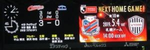 札幌×横浜FM戦のスコアボード写真