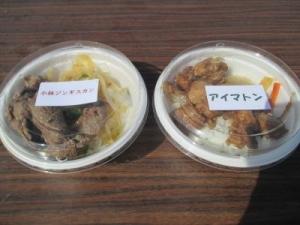 小林ジンギスカンとアイマトンのジンギスカン丼の写真