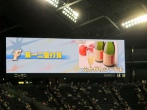 札幌ドーム電光掲示板に映った「第一二塁打賞」の映像