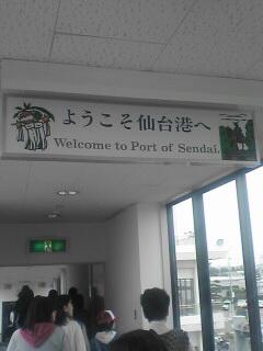 仙台港上陸