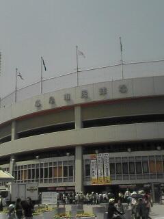 今日の広島市民球場