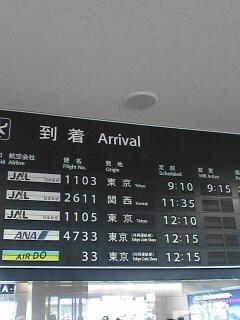 旭川空港到着