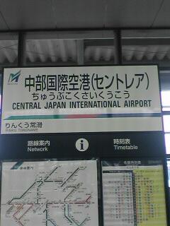 中部国際空港到着