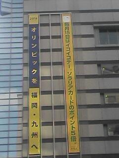 今、福岡では