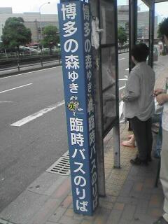 福岡空港前
