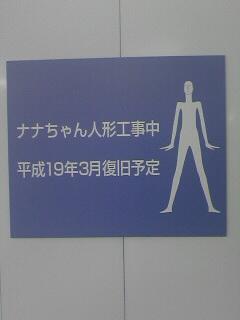 名古屋のシンボル