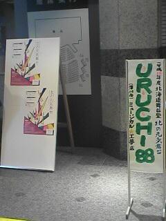 URUCHI88札幌公演