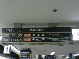 近鉄難波駅にて