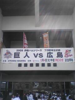 旭川スタルヒン球場にて