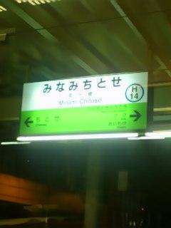 北海道に帰着