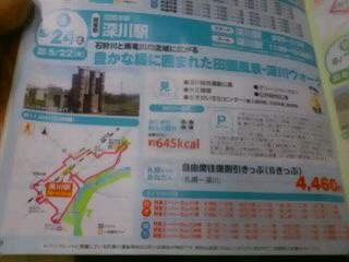 JR北海道ヘルシーウォーキング初の深川開催