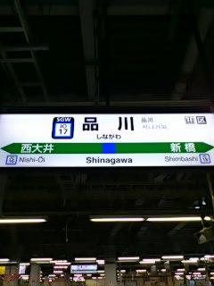 品川駅にて