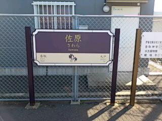 佐原駅にて
