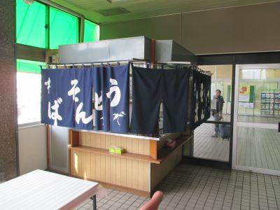 留萌駅待合室の駅そば屋さんの写真