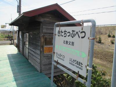北秩父別駅の写真