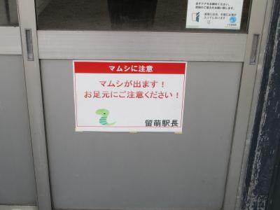 藤山駅の「マムシ注意」の張り紙の写真